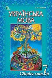 ГДЗ 7 клас Українська мова Глазова 2015 - Відповіді до вправ, нова програма онлайн