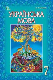 ГДЗ Українська мова 7 клас Глазова 2020 | Відповіді - нова програма
