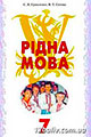 ГДЗ Українська мова 7 клас Єрмоленко Сичова 2007
