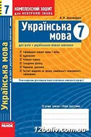 ГДЗ Українська мова 7 клас В.Ф. Жовтобрюх 2009 - Комплексний зошит