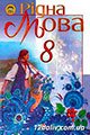ГДЗ Українська мова 8 клас М.І. Пентилюк, І.В. Гайдаєнко, А.І. Ляшкевич, С.А. Омельчук 2008