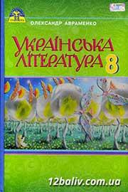 ГДЗ Українська література 8 клас Авраменко 2016 - відповіді за новою програмою