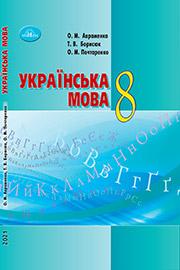ГДЗ Українська мова 8 клас О.М. Авраменко, Т.В. Борисюк, О.М. Почтаренко (2021 рік)
