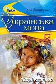 ГДЗ Українська мова 8 клас Данилевська 2016 нова програма - відповіді до вправ онлайн