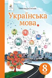 ГДЗ Українська мова 8 клас Глазова 2021