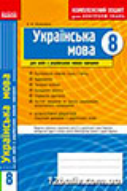 ГДЗ Українська мова 8 клас В.Ф. Жовтобрюх (2010 рік) Комплексний зошит