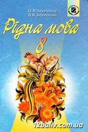 ГДЗ Українська мова 8 клас В.В. Заболотний, О.В. Заболотний (2008 рік)