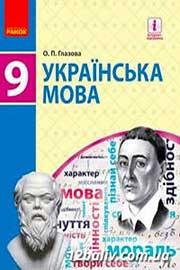 ГДЗ Українська мова 9 клас Глазова 2017 - відповіді до вправ нова програма