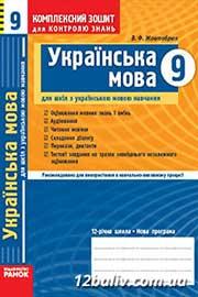 ГДЗ Українська мова 9 клас В.Ф. Жовтобрюх (2009 рік) Комплексний зошит