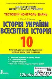 ГДЗ Всесвітня історія 10 клас О.В. Гісем, О.О Мартинюк (2011 рік) Тестовий контроль знань