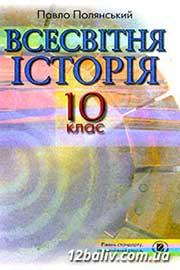 ГДЗ Всесвітня історія 10 клас Полянський 2010