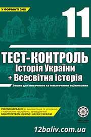 ГДЗ Всесвітня історія 11 клас Воропаєва 2011 - Тест-контроль