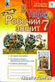 ГДЗ Всесвітня історія 7 клас Ладиченко - Робочий зошит 2015