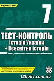 ГДЗ Всесвітня історія 7 клас Воропаєва - Тест-контроль 2011