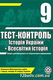 ГДЗ Всесвітня історія 9 клас Воропаєва  2011 - Тест-контроль