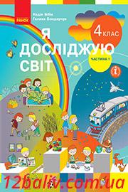 ГДЗ Я досліджую світ 4 клас Н. М. Бібік, Г. П. Бондарчук (2021 рік) Частина 1