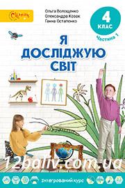 ГДЗ Я досліджую світ 4 клас О. В. Волощенко, О. П. Козак, Г. С. Остапенко (2021 рік) Частина 1