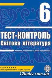 ГДЗ Зарубіжна література 6 клас О.І. Нестерова (2011 рік) Тест-контроль