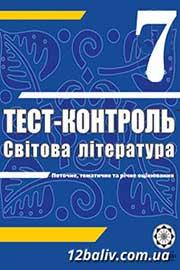 ГДЗ Зарубіжна література 7 клас Т.В. Проценко (2011 рік) Тест-контроль